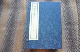 线装书    《增广本草纲目》(二十二卷八册)