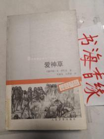 21世纪年度最佳外国小说:爱神草 (俄罗斯)米 希什金著 人民文学出版社