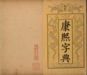 康熙字典 (电子版)