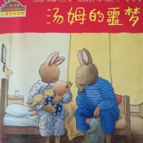小兔汤姆成长的烦恼图画书(心理自助读物)汤姆的噩梦