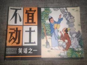 老版连环画:不宜动土(笑话之一)1982年1版1印