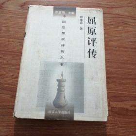 中国思想家评传丛书:屈原评传