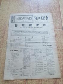 文革报纸 湖北农民报 1969年11月8日 (8开六版)智取威虎山