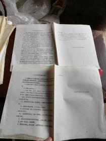 八十年代,太原市委党校学报创刊词,稿约。