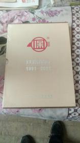 中国铁路保价运输立法二十周年纪念站台票1991-2011