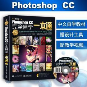 正版中文版PhotoshopCC完全自学一本通(升级版)(全彩)(含DVD光盘1张)