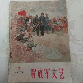 解放军文艺1975年第2期