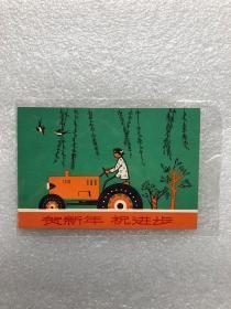 60年代女拖拉机手新年贺卡