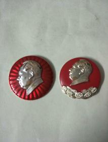 毛主席像章:毛主席万岁(2枚合售)