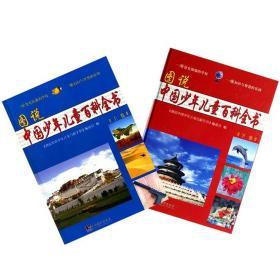 (四色)图说中国少年儿童百科全书(全2册)9787802114463