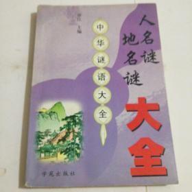 中华谜语大全一一人名谜、地名谜大全