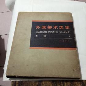 外国美术选集素描(一)
