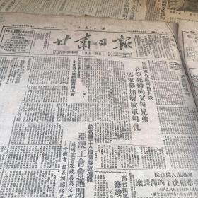 甘肃日报 1949年12月2日至24日