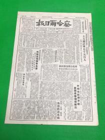 《察哈尔日报》1950年10月15日 第1562期 共6版