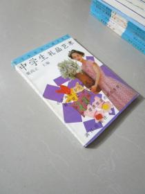 中学生交往与成才丛书 中学生礼品艺术