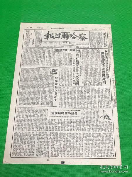 《察哈尔日报》1950年10月18日 第1565期 共6版