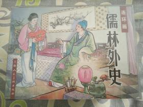 连环画《儒林外史》精装九册全套