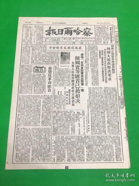《察哈尔日报》1950年10月19日 第1566期 共6版 处决反革命分子……