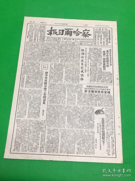 《察哈尔日报》1950年10月23日 第1570期 共6版 (生日报)