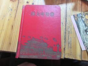 50年代老日记本:伟大的祖国