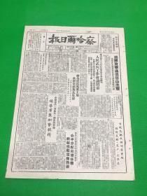 《察哈尔日报》1950年10月25日 第1572期 共6版 (生日报)