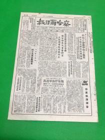 《察哈尔日报》1950年10月27日 第1574期 共6版 (生日报)