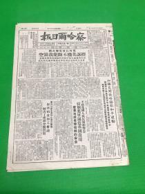 《察哈尔日报》1950年10月28日 第1575期 共6版 (生日报)
