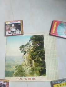 1974年年历画庐山龙首崖