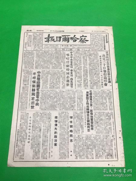《察哈尔日报》1950年10月31日 第1578年 存4版