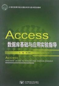 Access数据库基础与应用实验指导