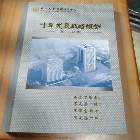 中山大学肿瘤防治中心 十年发展战略规划 2011-2020