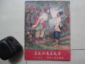 1956年湖北人民出版社1版1印28开:农民和龙王太子