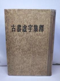 古书虚字集释(1954年初版)