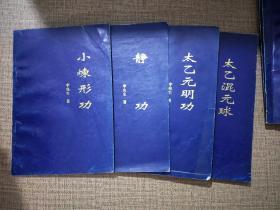 绝版经典唯一李兆生《小炼形功、静 功、太乙元明功、太乙混元球》4册合售