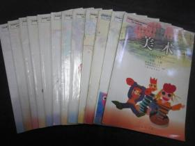 2000年代老课本:小学美术课本全套12本人教版  【01年,有笔迹】