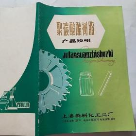 聚碳酸酯树脂 产品说明