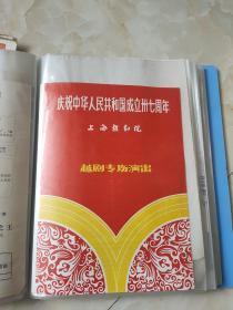 戏单 越剧  庆祝中华人民共和国成卅七周年越剧专场演出