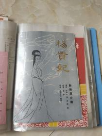杨贵妃【新编历史剧】戏单
