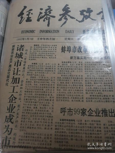 经济参政报1992.5.3