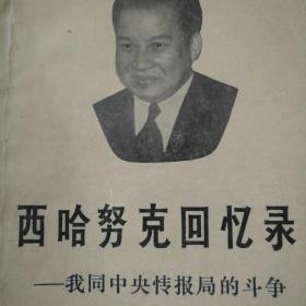 西哈努克回忆录(我同中央情报局的斗争)
