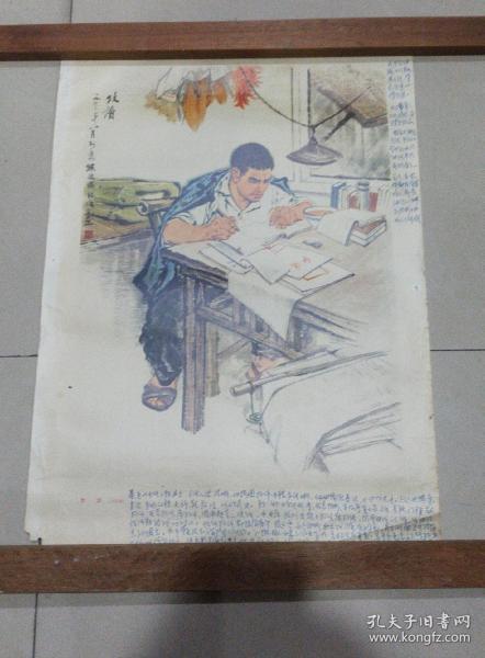 年画:攻读(林墉、熊兆林绘画人民美术74年1版1印)