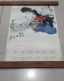 年画:读书图(周思聪绘画人民美术78年1版1印  52*38厘米)