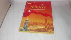 德耀绿城 郑州市第三届道德模范纪念邮册 (带封套)