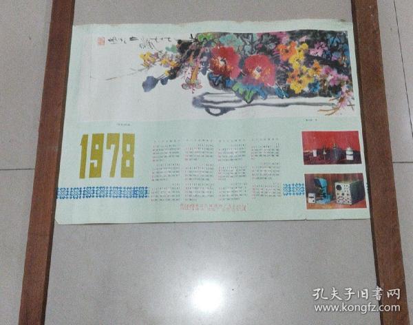 年画:百花齐放(谢之光绘画   52*387厘米)