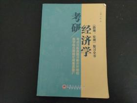 考研经济学(微观、宏观)复习全书