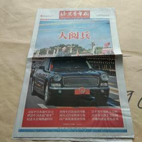 北京青年报2815年9月4日