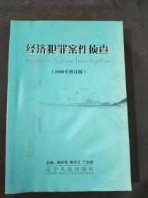 经济犯罪案件侦查2008修订版