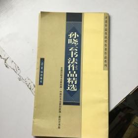 签名本   孙晓云书法作品精选   孙晓云签名  终身 保真