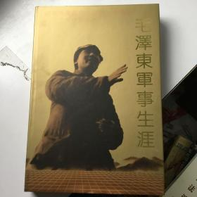 签名本  毛泽东军事生涯   袁伟将军签赠向守志上将  终身保真