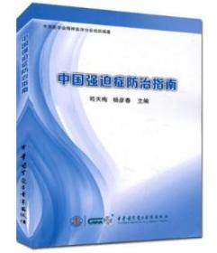 中国强迫症防治指南 司天梅 杨彦春主编 中华医学电子音像出版社9787830050788